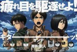 Attack on Titan A O T